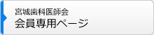 宮城歯科医師会会員専用ページ